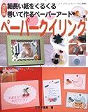 ペーパークイリング 改訂版―細長い紙をくるくる巻いて作るペーパーアート (レディブティックシリーズ no. 2685)