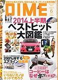 DIME (ダイム) 2014年 06月号 [雑誌]