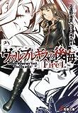 ヴァルプルギスの後悔〈Fire4.〉 (電撃文庫)