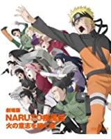 劇場版NARUTO-ナルト- 疾風伝 火の意志を継ぐ者 [Blu-ray]