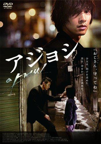 アジョシ スペシャル・エディション(2枚組) [DVD]