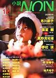 小説NON (ノン) 2013年 12月号 [雑誌]