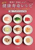 簡単! 美味しい! 楽うま 健康寿命レシピ 「美肌・アンチエイジング編」 (OAK MOOK)