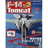 週刊F-14トムキャット(52) 2016年 1/27 号 [雑誌]