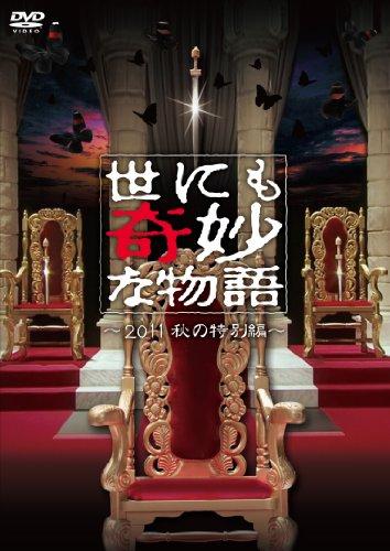 世にも奇妙な物語~2011秋の特別編~ [DVD]