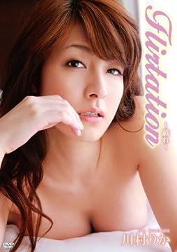 川村りか Flirtation~戯れ~ [DVD]