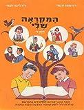 Hamikraa Sheli (Hebrew Edition)