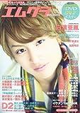 エムグラ VOL.16 2013 WINTER (学研ムック)