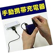 ダイナモ携帯充電器SW097