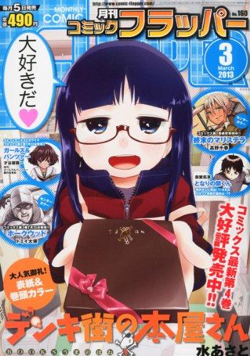 COMIC FLAPPER (コミックフラッパー) 2013年 03月号 [雑誌]