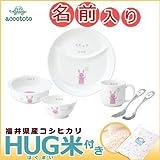 名入れ ニッコー 出産祝い 子供食器 アッコトト にこにこセット うさぎ HUG米 (ランチ皿 ライスボール マグ 小鉢 スプーン フォーク)