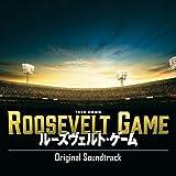 ルーズヴェルト・ゲーム オリジナル・サウンドトラック