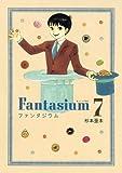 ファンタジウム(7) (モーニングKC)