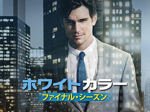 ホワイトカラー シーズン 6 (字幕版)