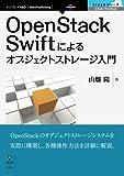 OpenStack Swiftによるオブジェクトストレージ入門 (Cloudシリーズ(NextPublishing))