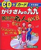 かけざんの九九暗記の名人―CD+カード