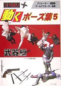 コマ送り - 動くポーズ集5 武器編
