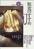 粗食のすすめ旬のレシピ〈4〉冬号