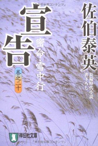 宣告 ―密命・雪中行(巻之二十)