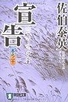 宣告 ―密命・雪中行(巻之二十) (祥伝社文庫 さ 6-44)