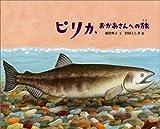 ピリカ、おかあさんへの旅 (日本傑作絵本シリーズ)