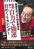 幸運をがっちり引き寄せる 桜井章一「自力で強運」日めくりカレンダー (バラエティ)