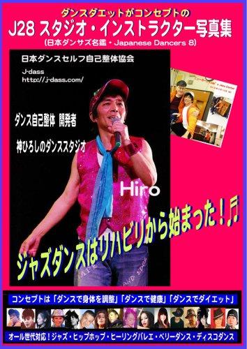 ダンスダイエットが話題!神ひろしの『J28 スタジオ』インストラクター写真集 (日本ダンサーズ名鑑・Japanese Dancers)