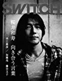 SWITCH vol.26 No.8(スイッチ2008年8月号)特集:桜井和寿[向き合う言葉]