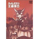 タイムボカン王道復古 [DVD]