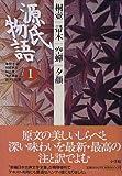 源氏物語〈1〉 (古典セレクション)