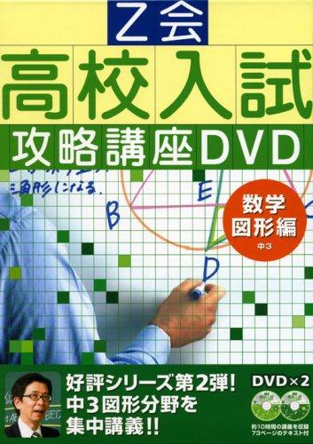 高校入試攻略講座DVD☆♪数学 ... : 100マス計算 プリント : プリント