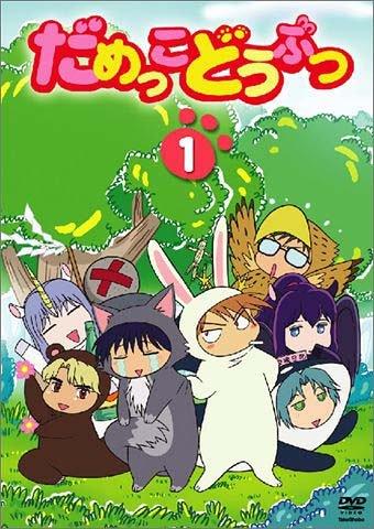 だめっこどうぶつ VOL.1 [DVD]