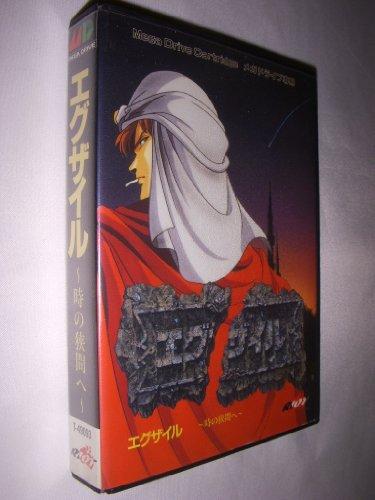 exile-toki-no-hazama-e-japan-import