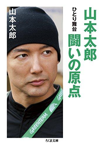 山本太郎 闘いの原点: ひとり舞台 (ちくま文庫)
