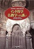 インド哲学仏教学への誘い—菅沼晃博士古稀記念論文集