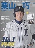栗山巧―埼玉西武ライオンズNo.1 PRIDE一番上へ。オ (スポーツアルバム No. 30)