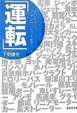 「運転」―アシモからジャンボジェットまで (集英社文庫)