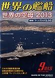 世界の艦船 2013年 09月号