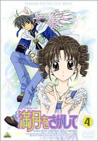 満月(フルムーン)をさがして(4) [DVD]
