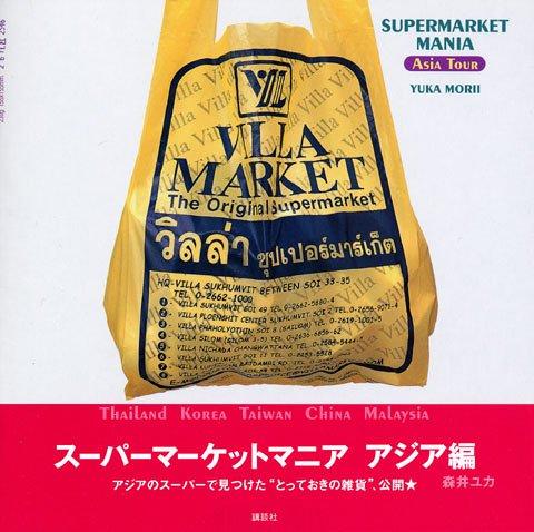 スーパーマーケットマニア アジア編