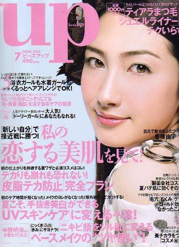 bea's up (ビーズアップ) 2006年 07月号 [雑誌]
