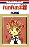funfun工房 1 (花とゆめコミックス)