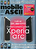 mobile ASCII (モバイルアスキー) 2011年 04月号 [雑誌]
