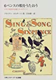 6ペンスの唄をうたおう―イギリス絵本の伝統とコールデコット