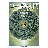 コーラン入門 (ちくま学芸文庫)