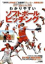 中学・高校生のためのわかりやすいソフトボールピッチング―基本理論と連続写真解説でウインドミルを完全マスター (B・B MOOK 645 スポーツシリーズ NO. 517)