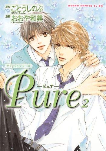 タクミくんシリーズ Pure 2<タクミくんシリーズ Pure 2> (あすかコミックスCL-DX)