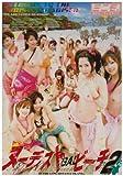 ヌーディストGALビーチ 2 [DVD]