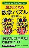 頭がよくなる数学パズル (PHPビジネスライブラリー)