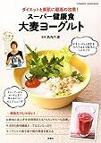 スーパー健康食 大麦ヨーグルト (フタバシャスーパームック)